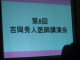 KamonR主催の第8回「吉岡秀人医師講演会」に参加して
